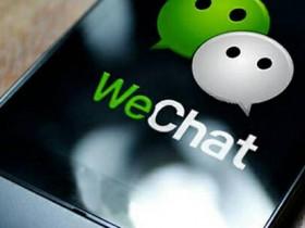 微信在国内如此风靡,但为什么打不开美国市场?