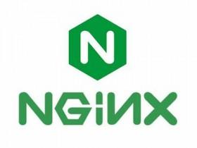 高性能Web服务器 Nginx 1.17.6 主线版发布
