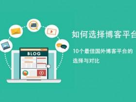 10个最佳国外博客平台的选择与对比