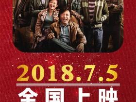 《我不是药神》豆瓣8万人评出9.1分,7月5日上映