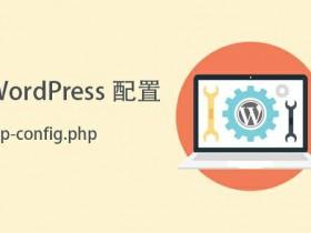 WordPress非常实用的15个配置技巧
