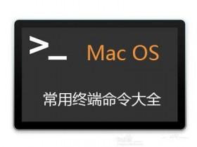 MacOS 常用终端命令大全