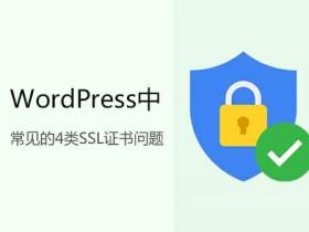 WordPress中常见的4类SSL证书问题