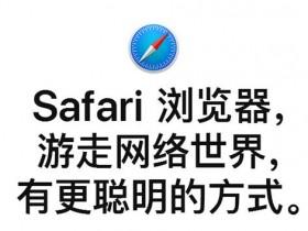 苹果Safari渲染引擎发现漏洞,可导致iOS系统崩溃