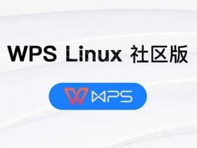 WPS For Linux 6757社区版发布,新增功能