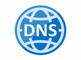 全球免费公共DNS解析服务器IP地址【大全】