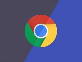 谷歌Chrome将发布原生黑暗主题,仅适用于macOS