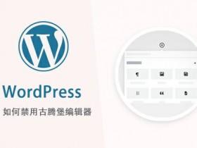WordPress 5.0或将使用Gutenberg为默认编辑器,如何禁用?