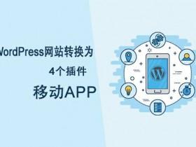 将WordPress网站转换为移动APP的4个插件