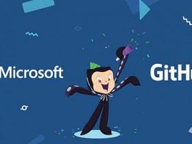 2018年微软9大开源大事记