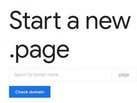 Google开放 .app后, 又开放 .page 域名注册