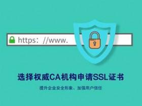 SSL还在谈性价比?其实这些才最重要!