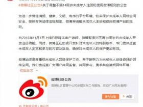 微博将开发未成年人特别版,期间暂停不满14周岁注册