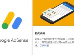 谷歌AdSense匹配内容广告页面改造