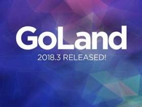 GoLand 2018.3 正式版发布!
