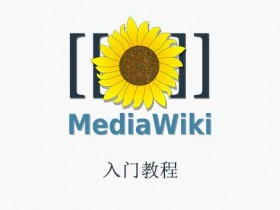 Mediawiki 配置 LocalSettings.php 文件参数基础指南