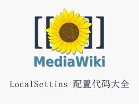 Mediawiki 配置文件 LocalSettins 代码大全
