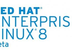 Red Hat Enterprise Linux 8 Beta 现已发布