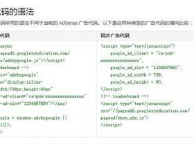 同页面包含多个AdSense广告,去掉重复的JS调用
