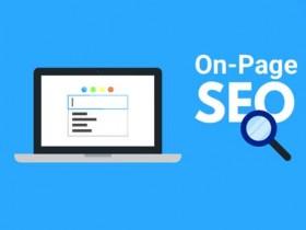 如何提升网站内容页面排名?
