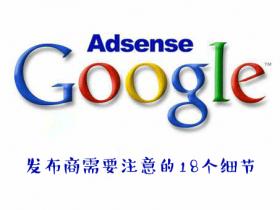 Google AdSense发布商需要注意的18个细节