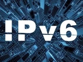 IPv6 来了,哪些行业会发生美好的改变?