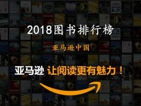 亚马逊中国发布2018图书排行榜
