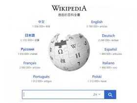 自由的百科全书 Wikipedia 18 周岁了