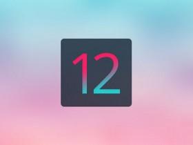 Apple发布iOS 12.1.3,macOS 10.14.3,watchOS 5.1.3和tvOS 12.1.2