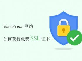 WordPress网站如何获得免费SSL证书