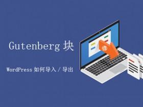 WordPress如何导入/导出Gutenberg块