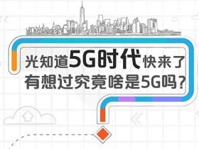 究竟啥是5G,一组图片告诉你