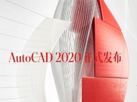 AutoCAD 2020正式发布,新特性抢先看(下载)
