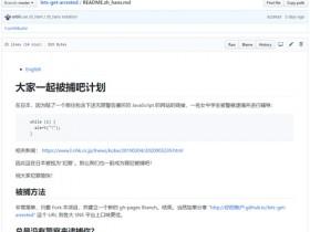 日本13岁女学生发弹窗代码被警方抓捕
