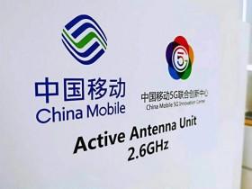 """中国移动:流量资费再降20% 确保""""携号转网""""全国尽快实行"""