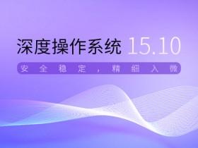 Deepin Linux 15.10 发布