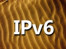 家庭路由器新品必须支持IPv6 工信部已发文