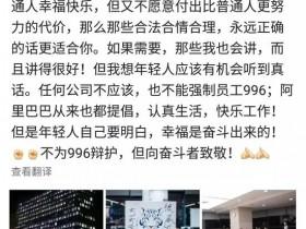 马云刘强东都说要加班,网友:996没问题,但问题是…