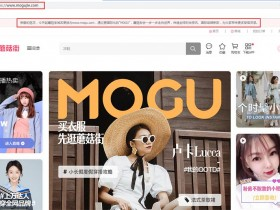 为达成与英文品牌的统一 蘑菇街更换域名为mogu.com