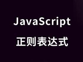 常用JavaScript正则表达式汇编与示例