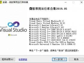 最新微软常用运行库合集 v2019(下载)