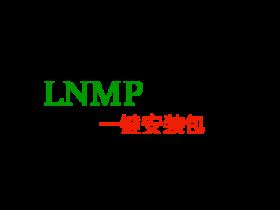LNMP一键安装包 v1.6 正式版发布
