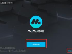 推荐一款安卓手游模拟器:网易MuMu模拟器