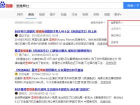 百度资讯搜索:可按媒体网站或百家号筛选内容