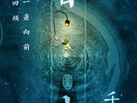 宫崎骏动漫《千与千寻》40句经典台词