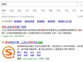 搜狗搜索下线网站logo和favicon业务