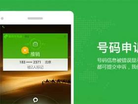 取消搜狗号码通标记为错误信息(2019年)