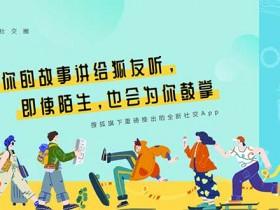 """搜狐推出新社交产品""""狐友"""""""