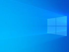 Windows 10 Build 18941现在可供下载