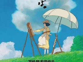宫崎骏电影《起风了》经典台词